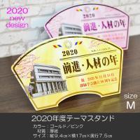 2020テーマスタンド/041ゴールド・ピンク/Mサイズ/創立90周年記念 前進・人材の年/創価学会テーマスタンド/NEWデザイン