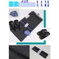 和遊楽 メンズ綿麻夏浴衣(M/L/LLサイズ)・帯(角帯)・雪駄・腰紐の4点セット 12MY-29