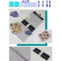 和遊楽 メンズ綿麻夏浴衣(Mサイズ)・帯(角帯)・雪駄・腰紐の4点セット 12MY-30
