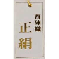 西陣織 正絹帯地 利休バッグ   TBK-6 日本製