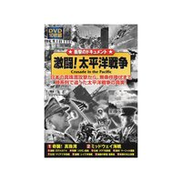 日本の真珠湾攻撃から、無条件降伏まで時系列で追った太平洋戦争の真実!!お得なDVD10枚セット!! ...