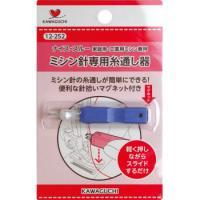 ミシン針にそって、軽く押すだけの簡単操作で糸を通すことができます。家庭用・工業用どちらにもお使いいた...