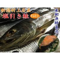 新潟県村上市名産『塩引き鮭』を産地漁師が製造直販。 原材料は村上市寝屋漁港の定置網で獲れる『秋鮭』と...