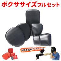 [商品説明] ボクササイズ用のボクシンググローブとパンチングミットとキックミットのスパーリングセット...