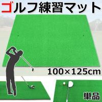 [商品説明] ショット用ゴルフ練習マットです。  芝の下に衝撃吸収マットがあるので、実際のグリーンに...
