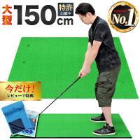 ゴルフ 練習 マット スイング ドライバー 大型 SBR 100×150cm 単品