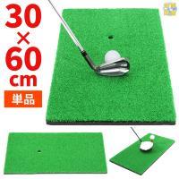 [商品説明] ショット用ゴルフ練習マットです。  芝の下に衝撃吸収マットがあるので、クラブ,手首を痛...