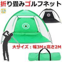 [商品説明] ゴルフトレーニング用の折りたたみ式ゴルフネットです。  簡単に設置できて自宅の庭が練習...