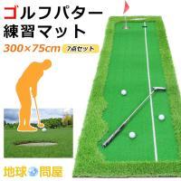 [商品説明]下地マットにEVAを採用し、リアルなグリーンの足場感覚に近づけた本格ゴルフパター練習マッ...