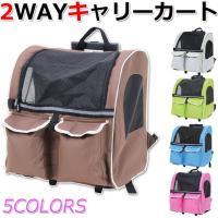 [商品説明] 旅行やちょっとしたお出かけのときに便利な、ペット用のキャリーバッグです。 車輪と背負い...