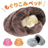 [商品説明] ふわふわモコモコでめちゃ暖かなもぐりこみタイプのペットベッドです。 中綿がいっぱい詰ま...