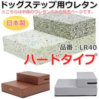[商品説明] ドッグステップのカバーを自作したい方にオススメ! 沈み込みの少ないウレタンチップ圧縮ス...