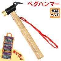 ペグハンマー 真鍮 ヘッド 木製 ハンドル アウトドア ハンマー 専用袋付き