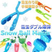 [商品説明] 雪合戦や子供の雪遊びに手を冷たくせずに雪玉が作れる道具です。 使い方は簡単!雪の積もっ...