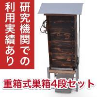 京都ニホンミツバチ週末養蜂の会で使用している重箱式巣箱です。  京都のとある大学に、研究用のニホンミ...