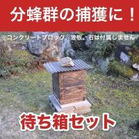 捕獲に適した2段構成の重箱式巣箱のセットです。捕獲に必要な部分のみで構成しているため、お求めやすい価...
