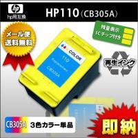 HP110プリントカートリッジ カラー 3色カラー (CB304AA)リサイクルインク ICチップ付...