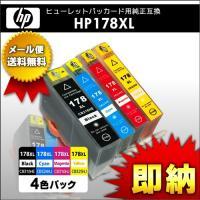 高品質互換インクカートリッジ HP178XL/4MP 4色セット(4本セット)  セット内容: ・H...