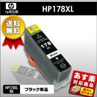 ◆関連商品: ・HP178XLC シアンCB323HJ ・HP178XLM マゼンタCB324HJ ...
