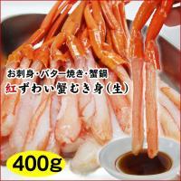 (かに カニ 蟹 お中元 ギフト)送料無料 紅ずわい蟹むき身(生)500g詰め込みセット(お刺身用)北海道産・国内加工(冷凍)紅ズワイガニ