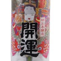 母の日 ギフト 日本酒 開運 特別本醸造 祝酒 1800ml 静岡県 土井酒造場
