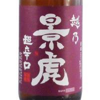 父の日 ギフト プレゼント 日本酒 越乃景虎 超辛口 無糖 1800ml 新潟県 諸橋酒造