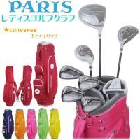 おしゃれなコンバースのキャディーバッグが6色から選べます! これからゴルフ始められる方や初級者の方に...
