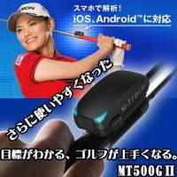 ■さらに使いやすくなった、MT500G2新登場! ・ゴルファーの夢、それは遠くへ飛ばしたい!真っ直ぐ...