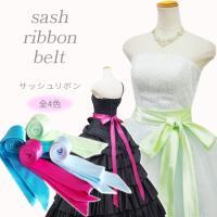 カラー豊富なサッシュベルトです。ウエディングドレスやカラードレスのリメイクやアクセントとしてサッシュ...