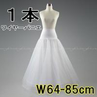 ※Aラインドレスにお勧めのパニエです♪  【実寸サイズ】 ウエスト:約64〜85cm 着丈:約100...