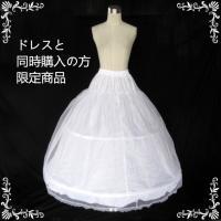 ※ドレスと同時ご購入の方限定商品※  プリンセスラインのドレスにお勧めのパニエです♪ 腰回りにはワイ...