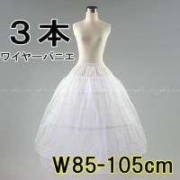 プリンセスラインのドレスに♪ 腰回りにもワイヤーがある分、ボリュームアップ!  サイズ(実寸サイズ)...