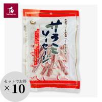 ・内容量:100g×10袋 ・単品サイズ:19×28cm  宮内ハムのサラミは一口食べればお肉の旨味...
