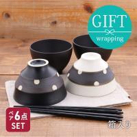 和食器ギフトセット 夫婦茶碗セット   送料無料 ペア食器 ペアセット 食器セット ギフト プレゼント 贈り物 夫婦茶碗 新生活 結婚祝い