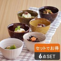 和食器 和のスモールボウル アウトレット 6色セット   食器セット 皿 美濃焼 食器 ボウル 小鉢