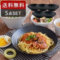 黒マット EASTパスタ皿・カレー皿 アウトレット 5枚セット   食器セット 和食器 皿 美濃焼 食器 パスタボウル カレーボウル 日本製