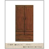 c14t03シリーズ 90服吊 (幅890mm) ブラウン色 重ねタイプ   洋服タンス/収納  //北欧/カフェ/アジアン/和/風/OUTLET/モダン//