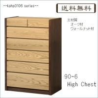kahp0106シリーズ 90-6ハイチェスト (幅900mm)       ナチュラル 収納 整理 タンス //北欧/カフェ/和/風/OUTLET/セール//