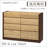 kahp0106シリーズ 125-4ローチェスト (幅1240mm)       ナチュラル 収納 整理 タンス //北欧/カフェ/和/風/OUTLET/セール//