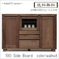 kahp0111シリーズ 130サイドボード(幅1290mm)ウォールナット色   ナチュラル  リビング 収納     //北欧/カフェ/和/風/OUTLET/セール//