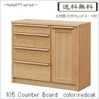 kahp0111シリーズ 105カウンターボード(幅1039mm)レッドオーク色   食器棚 レンジ台 収納  //北欧 カフェ 和風 OUTLET//