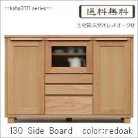 kahp0111シリーズ 130サイドボード(幅1290mm)レッドオーク色   ナチュラル  リビング 収納     //北欧/カフェ/和/風/OUTLET/セール//