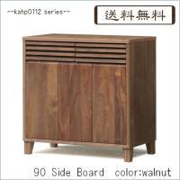 kahp0112シリーズ 90サイドボード(幅903mm)ウォールナット色   ナチュラル  リビング 収納     //北欧/カフェ/和/風/OUTLET/セール//