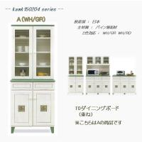 kamk150204シリーズ 70ダイニングボード (幅700mm)WH/GR     キッチン 食器棚 収納  //北欧 カフェ 和 風 OUTLET カントリー調//
