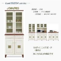 kamk150204シリーズ 70ダイニングボード (幅700mm)WH/RD     キッチン 食器棚 収納  //北欧 カフェ 和 風 OUTLET カントリー調//