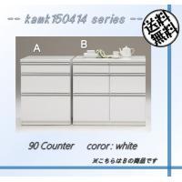 kamk150414シリーズ 90カウンター(幅900mm)ホワイト色     キッチン 食器棚 レンジ台 収納 間仕切り //北欧 カフェ 和風 OUTLET セール//