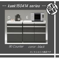 kamk150414シリーズ 90カウンター(幅900mm)ブラック色     キッチン 食器棚 レンジ台 収納 間仕切り //北欧 カフェ 和風 OUTLET セール//