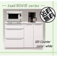 kamk150415シリーズ 120カウンター(幅1188mm)       キッチン 食器棚 レンジ台 収納 間仕切り //北欧 カフェ 和風 OUTLET セール//
