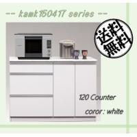 kamk150417シリーズ 120カウンター(幅1188mm)         キッチン 食器棚 レンジ台 収納 間仕切り //北欧 カフェ 和風 OUTLET//