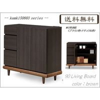 kamk150803シリーズ 90リビングボード(幅927mm)ブラウン色       サイドボード/収納    //北欧/カフェ/和/風/OUTLET/セール/モダン//